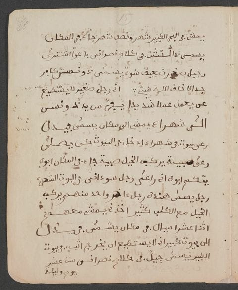 A page of Omar ibn Said's autobiography, written in Arabic in 1831, in which he describes his abduction and transfer to South Carolina.